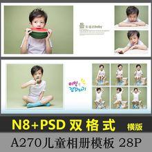 N8儿sr模板套款软tu相册宝宝照片书横款面设计PSD分层2019