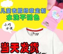 名字印章姓sr2宝宝幼儿tu爱卡通(小)学生宝宝衣服章衣物定做制