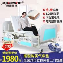 迈德斯sr家用多功能tu老的瘫痪病的全自动翻身病床