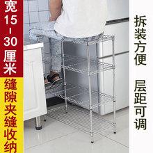 宽15/2sr/25/3tp厨房夹缝收纳架缝隙置物架窄缝架冰箱墙角侧边架