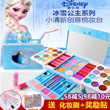 迪士尼ss雪奇缘公主ue宝宝化妆品无毒玩具(小)女孩套装