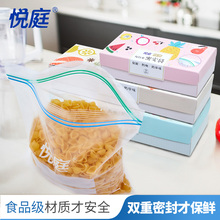 加厚新st密家用保鲜ri专用食品袋包装袋冰箱自食物