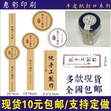 牛皮纸st签不干胶定ri工制作蜂蜜果酱燕窝玻璃瓶封口贴纸定制