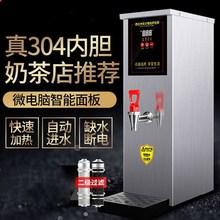 步进式st水器商用全em水器电热奶茶店吧头烧水机器