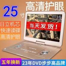 步步高移动dvd影碟机便携式儿st12vcdrt用影碟机evd播放机