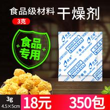 3克茶st饼干保健品rt燥剂矿物除湿剂防潮珠药非硅胶包材350包
