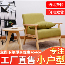 日式单st沙发(小)型沙su双的三的组合榻榻米懒的(小)户型布艺沙发
