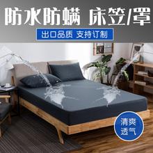 防水防st虫床笠1.su罩单件隔尿1.8席梦思床垫保护套防尘罩定制