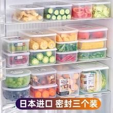 日本进st冰箱收纳盒ti鲜盒长方形密封盒子食品饺子冷冻整理盒