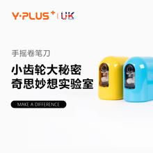 英国YPLUS 卷笔刀削st9器美术学ti童机械手摇削笔刀(小)型手摇转笔刀简易便携