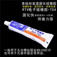LEDst源散热可固ti胶发热元件三极管芯片LED灯具膏白
