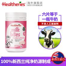 Healthstries贺ts钙牛新西兰进口干吃儿童零食奶酪奶贝1瓶