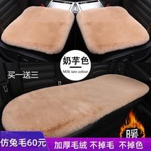 冬季兔毛汽车坐垫单片无st8背三件套le毛座垫单个冬天防滑女