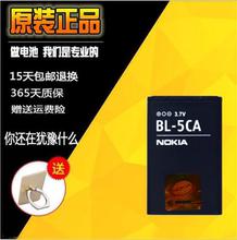 诺基亚 BL-5CA电池1681c 16st172c le1600 2730c手