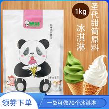 原味牛st软冰淇淋粉le挖球圣代甜筒自制diy草莓冰激凌