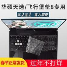 ASUS华硕天选笔st6本电脑键zw天选2飞行堡垒4 5 6 7 8代按键全覆盖