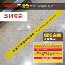 警戒隔st线胶带排队ng米粘贴pvc地板装饰彩色隔离线商场分界