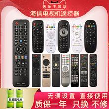 适用Hstsenseph视机遥控器液晶智能网络红外语音万能通用CN-21621/