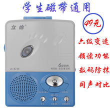 五级变速st1语磁带复ph卡带录音机学生口语学习机可充电包邮