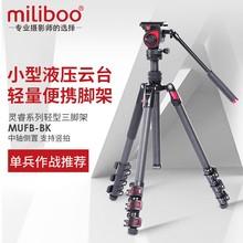 milstboo米泊phA轻便 单反三脚架便携 摄像碳纤维户外旅行照相机三角架手