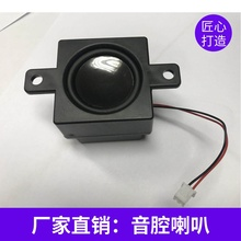 diyst音4欧3瓦ph告机音腔喇叭全频腔体(小)音箱带震动膜扬声器