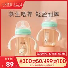 十月结st婴儿奶瓶新phpsu大宝宝宽口径带吸管手柄