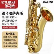 雅马哈st装875中ph斯 82z初级 875EX中级 62次中音专业演奏