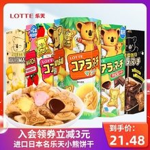乐天日st巧克力灌心ve熊饼干网红熊仔(小)饼干联名式