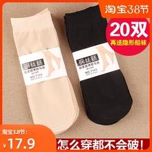 超薄钢st袜女士防勾ve春夏秋黑色肉色天鹅绒防滑短筒水晶丝袜