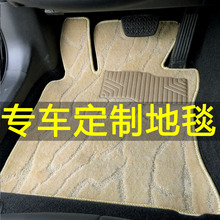专车专st地毯式原厂ve布车垫子定制绒面绒毛脚踏垫