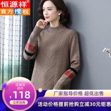 羊毛衫女恒源祥中长式套头半st10领20ve式加厚毛衣女宽松大码