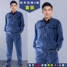 劳保工st服套装男 ve装结实耐磨工的工衣 长袖电焊工作服
