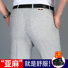 [steve]雅戈尔夏季薄款亚麻休闲裤