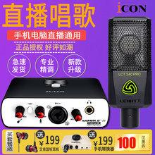 艾肯Mobile-Rst7机直播主ck装声卡外置USB声卡套装k歌设备