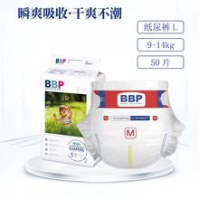 HiPst喜宝尿不湿ck码50片经济装尿片夏季超薄透气不起坨纸尿裤