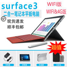 Micstosoftck SURFACE 3上网本10寸win10二合一电脑4G