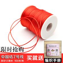 肖战同式红绳编织线st6链项链吊ck工diy编织中国结绳子7号线