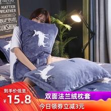 枕头套st瑚绒一对装ne74cm成的卡通学生枕头皮法兰绒枕芯套