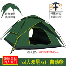 帐篷户st3-4的野ne全自动防暴雨野外露营双的2的家庭装备套餐