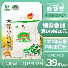 天津(小)st稻2020ne圆粒米一级粳米绿色食品真空包装20斤