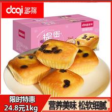 多旗网st提子(小)裸蛋rm00g手撕代餐面包糕营养点心早餐零食整箱