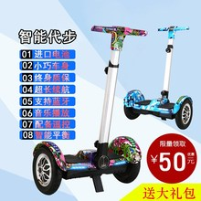 智能电st自平衡车双rm思维车成的体感车宝宝两轮扭扭车带扶杆