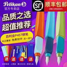 德国pstlikanoz钢笔学生用正品P457宝宝钢笔(小)学生男孩专用女生糖果色可