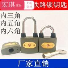 道岔内st内锁专用钥at通用三角五角挂锁六角铁路信号铁路锁内