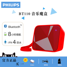 Phistips/飞auBT110蓝牙音箱大音量户外迷你便携式(小)型随身音响无线音
