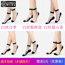 5双装st子女冰丝短au 防滑水晶防勾丝透明蕾丝韩款玻璃丝袜
