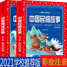 共2本st中国神话故th国民间故事 经典天天读彩图注拼音美绘本1-3-6年级6-