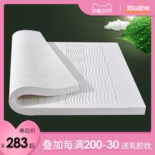 泰国天st橡胶1.8in0cm榻榻米垫1.5米纯5cm天然