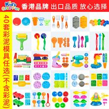 杰思创st园幼儿园冰ni玩具工具安全手工彩泥模具DIY