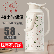 五月花st水瓶家用保ni瓶大容量学生宿舍用开水瓶结婚水壶暖壶